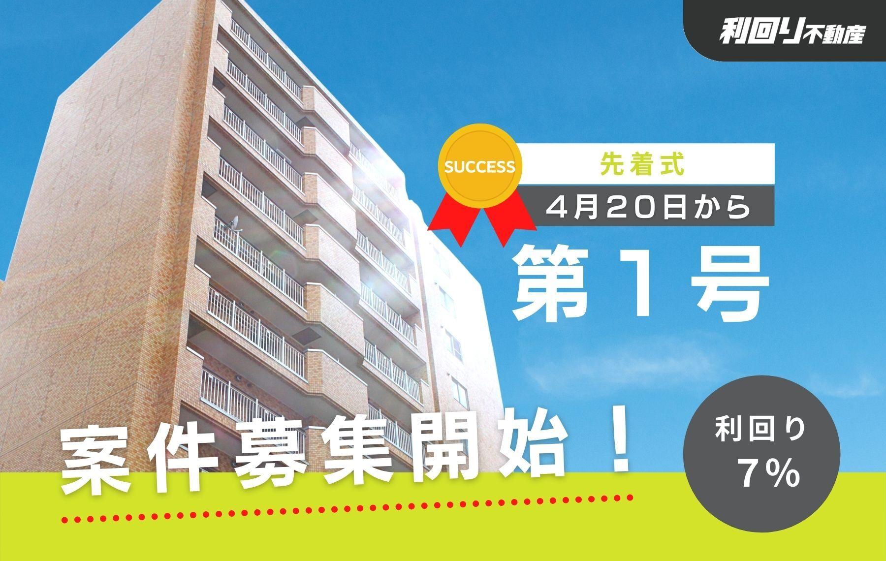 利回り不動産1号ファンド(コロナード中島)
