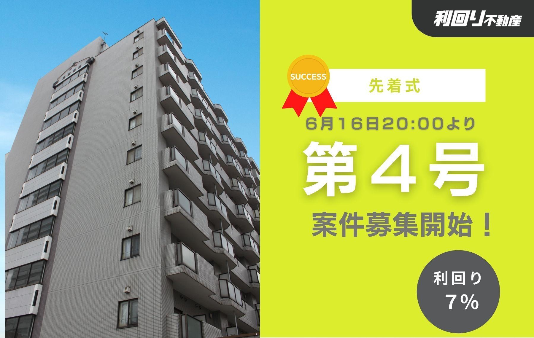 利回り不動産4号ファンド(ラ・パルフェ・ド・札幌)