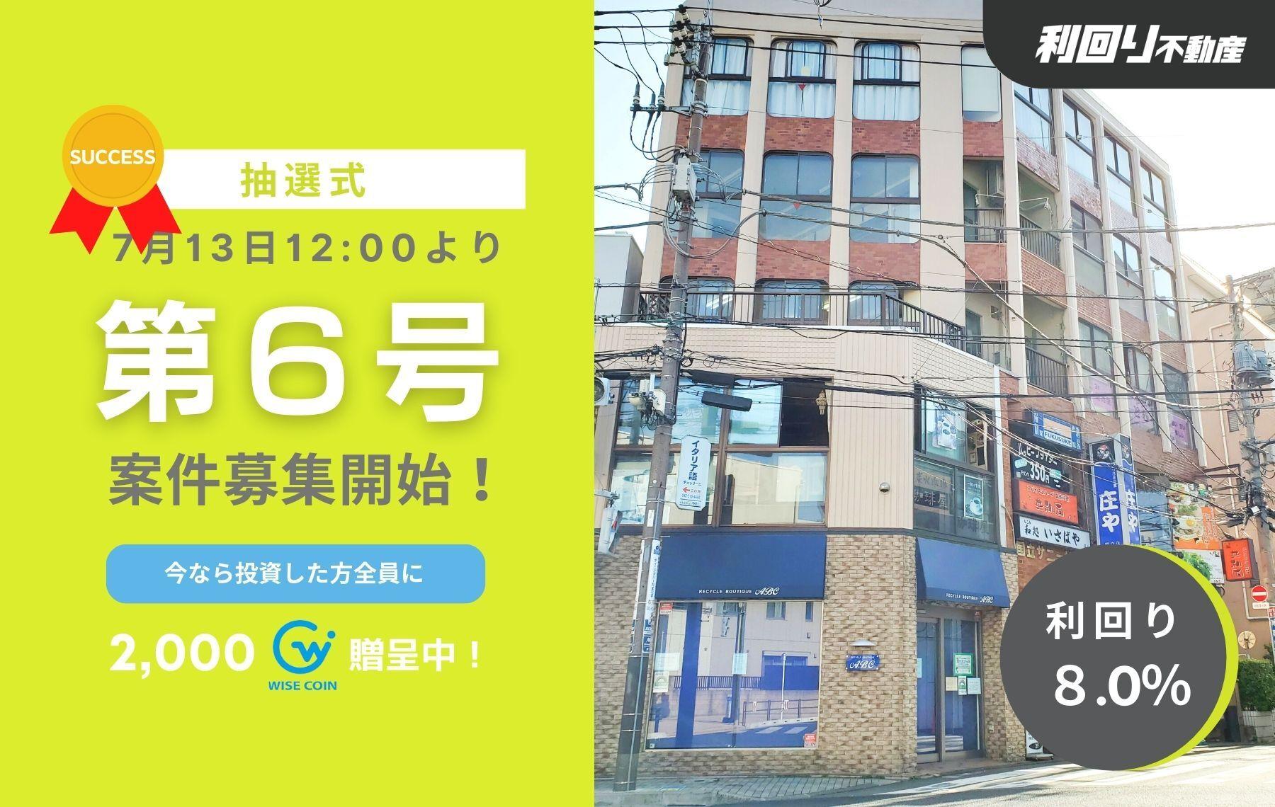 利回り不動産6号ファンド(国立サニービル)