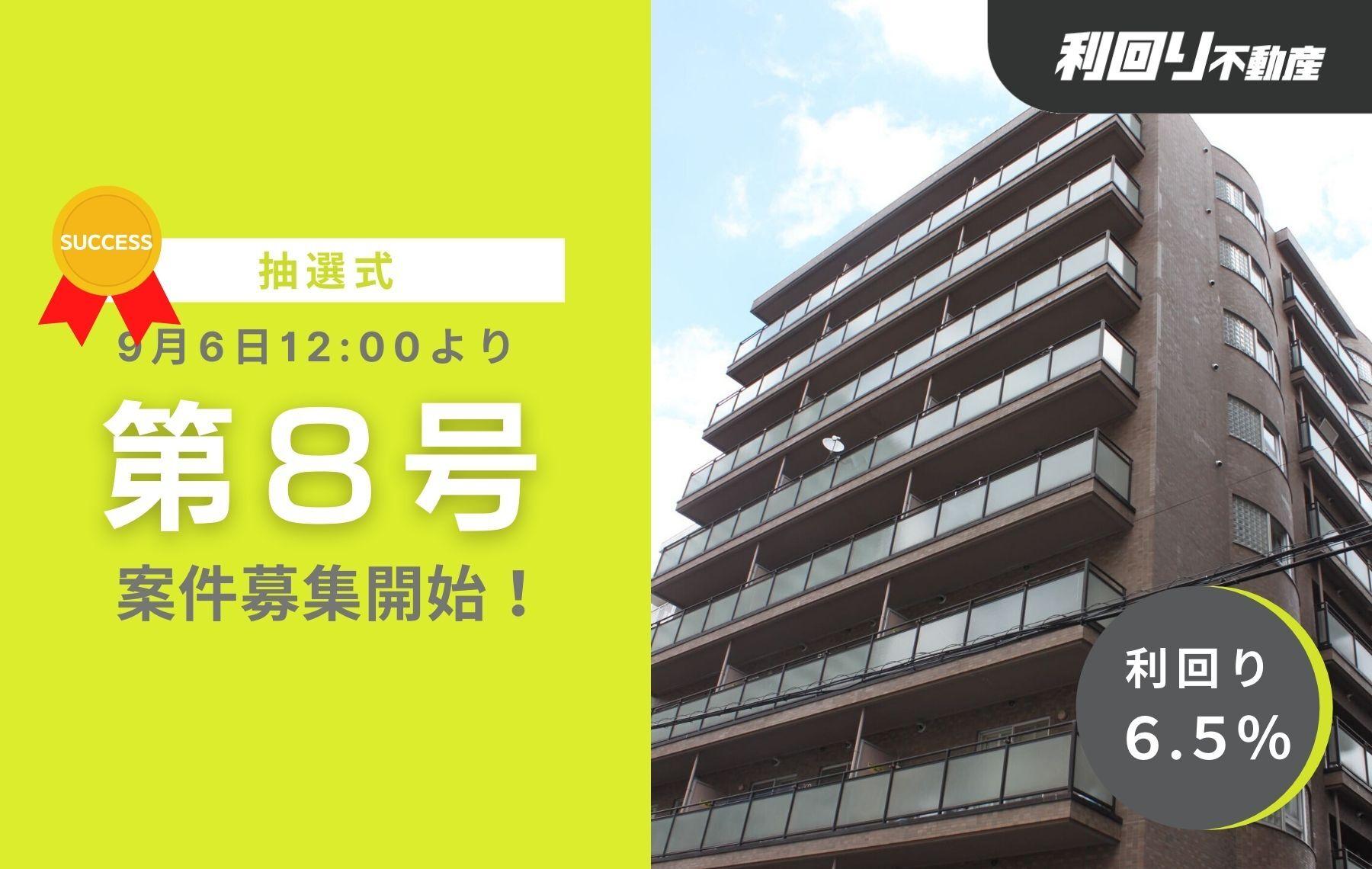利回り不動産8号ファンド(メゾンクレスト中島公園)
